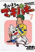 たいようのマキバオー 7巻