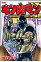 キン肉マン2世究極の超人タッグ編(17) (プレイボーイコミックス) [ ゆでたまご ]