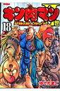 キン肉マン2世究極の超人タッグ編(18) (プレイボーイコミックス) [ ゆでたまご ]