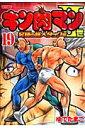 キン肉マン2世究極の超人タッグ編(19)