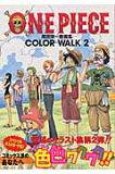 ONE PIECE COLOR WALK(2) [ 尾田栄一郎 ]