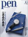 Pen (ペン) 2018年 8/1号 [雑誌]