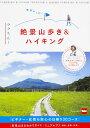 東京から行く ラクちん!絶景山歩き&ハイキング ウォーカームック (ウォーカームック)