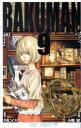 バクマン。(9) (ジャンプ・コミックス) [ 小畑健 ]...