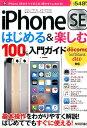 iPhone SEはじめる&楽しむ100%入門ガイド この1冊でiPhone SEがすぐにわかる! [ リンクアップ ]