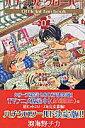 ハチミツとクローバーofficial fan book(vol.0)