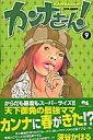 カンナさーん!(9) (クイーンズコミックス) [ 深谷かほる ]
