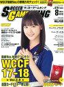 サッカーゲームキング 2018年 08月号 [雑誌]