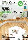 SUUMO (スーモ) リフォーム実例&会社が見つかる本 関西版 SUMMER.2018 [雑誌]