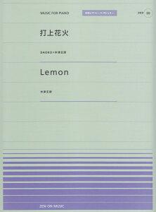 打上花火/DAOKO×米津玄師/Lemon/米津玄師 (全音ピアノピース[ポピュラー])