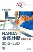 NANDA-I看護診断(2015-2017)