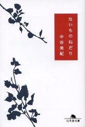 ないものねだり (幻冬舎文庫) [ <strong>中谷美紀</strong> ]