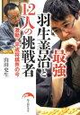 【送料無料】最強羽生善治と12人の挑戦者 [ 山田史生 ]