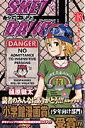 SKET DANCE(13)