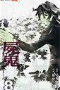屍鬼(8)