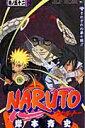NARUTO(巻ノ52)