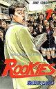 Rookies(1)