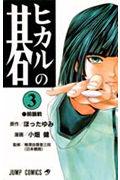 ヒカルの碁(3)前哨戦(ジャンプコミックス)[ほったゆみ]