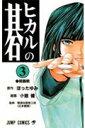 ヒカルの碁(3)