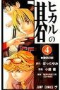 ヒカルの碁(4)