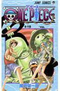 ONE PIECE(巻14)
