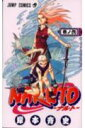NARUTO(6) サクラの決意!! (ジャンプコミックス)...