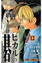 ヒカルの碁(12) 新初段シリーズ (ジャンプコミックス) ...