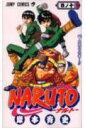 NARUTO(10) 立派な忍者…!! (ジャンプ・コミック...