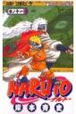 NARUTO(11) 弟子入り志願!? (ジャンプ・コミック...