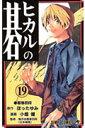 ヒカルの碁(19)