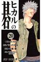 ヒカルの碁(20)