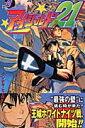 アイシールド21(2) (ジャンプコミックス) [ 村田雄介 ]