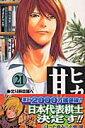 ヒカルの碁(21)