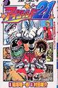 アイシールド21(3) (ジャンプコミックス) [ 村田雄介 ]