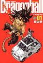 ドラゴンボ-ル完全版(01)