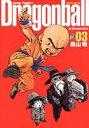 ドラゴンボール完全版(03) (ジャンプコミックス) [ 鳥山明 ]