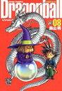 ドラゴンボール完全版(08) (ジャンプコミックス) [ 鳥山明 ]