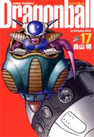 ドラゴンボール完全版(17)