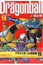ドラゴンボール完全版(19) (ジャンプコミックス) [ 鳥山明 ]
