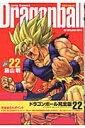 ドラゴンボール完全版(22) (ジャンプコミックス) [ 鳥山明 ]