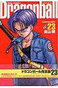 ドラゴンボール完全版(23) (ジャンプコミックス) [ 鳥山明 ]