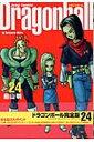 ドラゴンボール完全版(24) (ジャンプコミックス) [ 鳥山明 ]