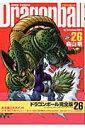 ドラゴンボール完全版(26) (ジャンプコミックス) [ 鳥山明 ]