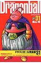 ドラゴンボール完全版(31) (ジャンプコミックス) [ 鳥山明 ]