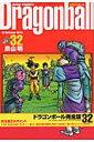 ドラゴンボール完全版(32) (ジャンプコミックス) [ 鳥山明 ]