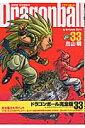 ドラゴンボール完全版(33) (ジャンプコミックス) [ 鳥山明 ]