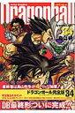 ドラゴンボール完全版(34) (ジャンプ・コミックス) [ 鳥山明 ]
