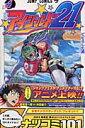 アイシールド21(4) (ジャンプコミックス) [ 村田雄介 ]