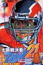 アイシールド21(6) (ジャンプコミックス) [ 村田雄介 ]