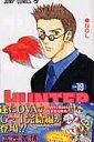 HUNTER×HUNTER(19) (ジャンプ・コミックス)